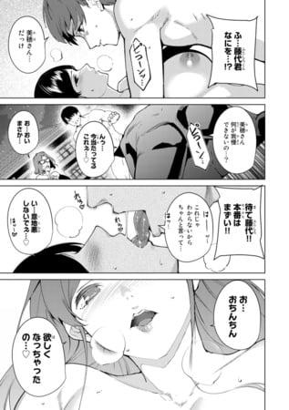 manga sex szene