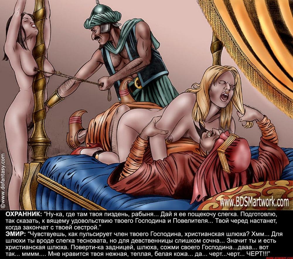 Порно рассказ в рабстве муж и жена
